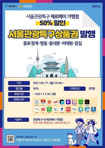 首尔推出旅游特区专用商品券 购买可享5折优惠