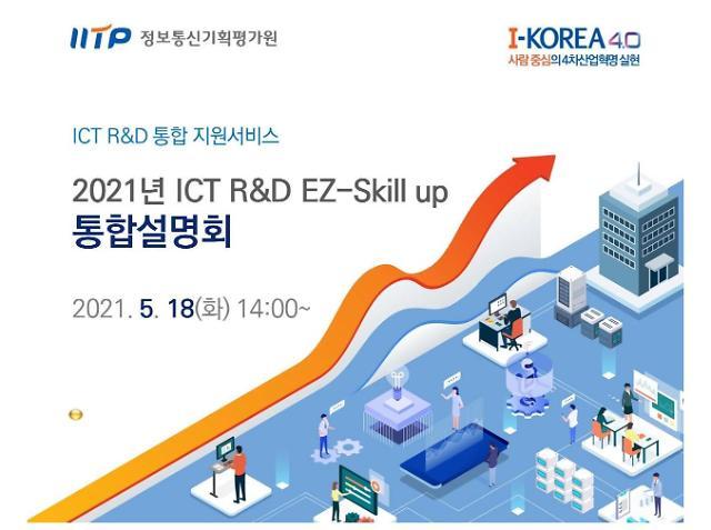 """ICT R&D과제 연구비 투명하게""…IITP, 연구자 대상 온라인 설명회"