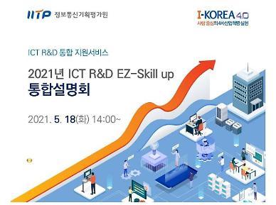ICT R&D과제 연구비 투명하게…IITP, 연구자 대상 온라인 설명회