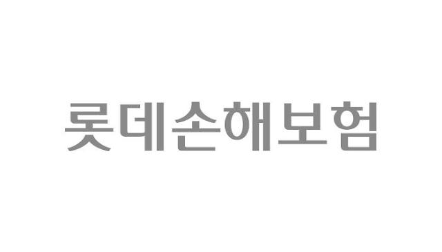[단독] 금감원, 롯데손보에 책임준비금 적립 의무, 기초서류 기재사항 준수의무 위반으로 제재
