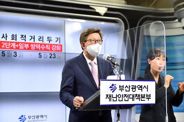 """박형준 부산시장, """"신중년 삶에 힘이 되는 도시로 만들 터"""""""