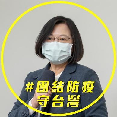 "[NNA] 타이완 차이잉원 총통, 시민들에게 ""최대의 경계"" 촉구"
