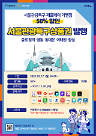 일거양득 서울관광특구 상품권 반값에 사고 노라조 홍보영상도 보고