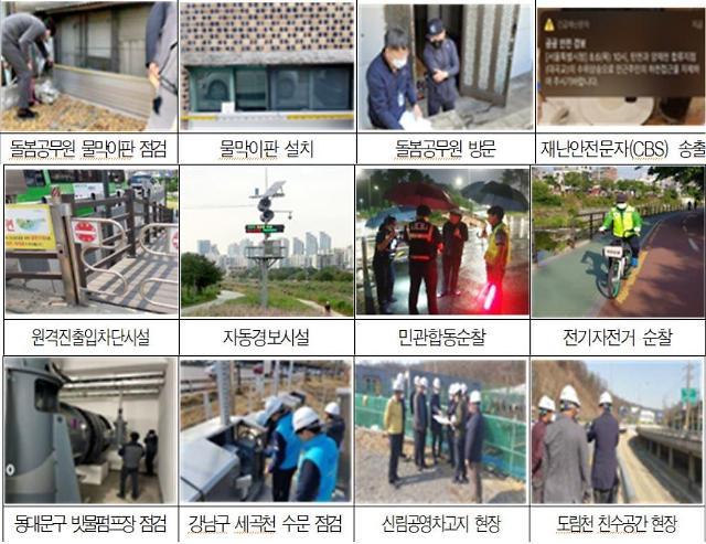서울시, 5개월간 풍수해 대책 추진…풍수해 재난안전대책 본부 24시간 가동