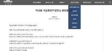 이성윤 응원한다…청와대 국민청원 등장