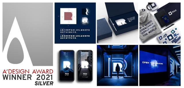 뤼이드, CI로 세계적 디자인 어워드에서 은상 수상