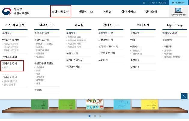 북한 노동신문 기사 목록 이제 어디서나 검색 가능?