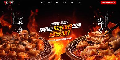 """불막열삼, 공식 홈페이지 리뉴얼 오픈…""""고객 편의성 강화"""""""