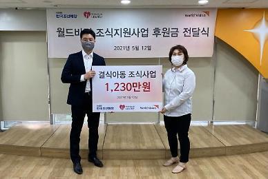월드비전·한국조선해양, '아침머꼬' 후원금 전달식 진행