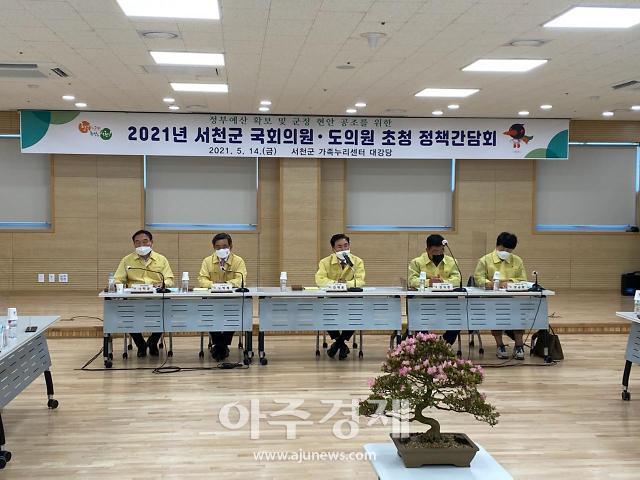 서천군, 김태흠 국회의원 초청 정책간담회 개최