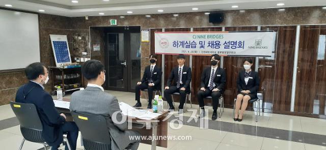 인천재능대호텔관광과, CJ그룹과인재매칭사업성과