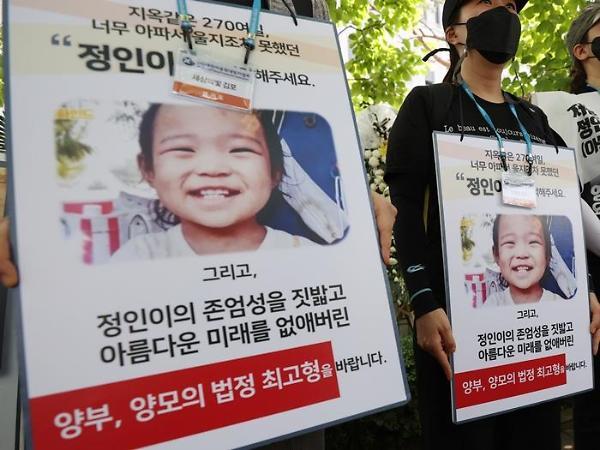 '정인이 학대 사망 사건' 1심 양모 무기징역·양부 징역 5년