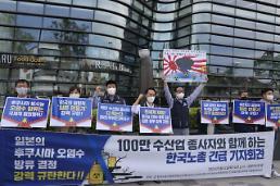 韓日政府、福島原発汚染水を巡り協議体の設置を検討中