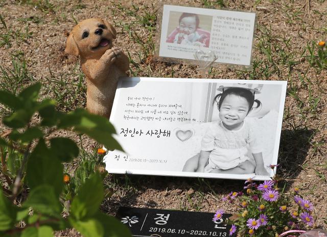 살인 인정 정인이 양모 무기징역…양부 징역5년 실형