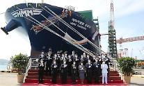 HMM、5番目1万6000TEU級コンテナ船「ハンバダ号」…23日に欧州へ出航