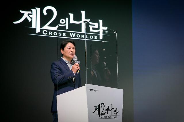 """넷마블 """"신작 '제2의 나라', 내달 10일 출시"""""""