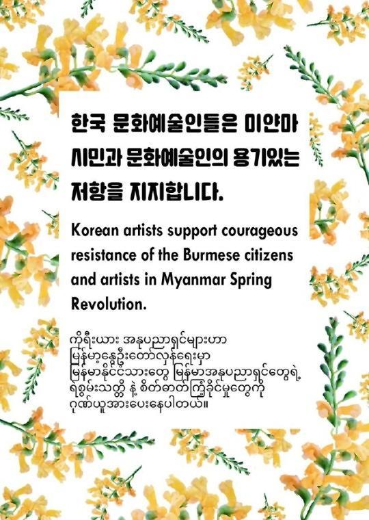 """국내 문화예술인 """"미얀마 문화예술계, 용기 있는 저항 지지"""""""