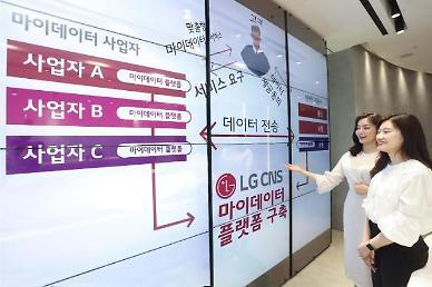 LG CNS, 금융권 마이데이터 플랫폼 사업에 힘 준다…공급방식 다각화