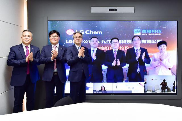 LG화학, 중국 배터리 소재기업 더푸에 400억원 투자