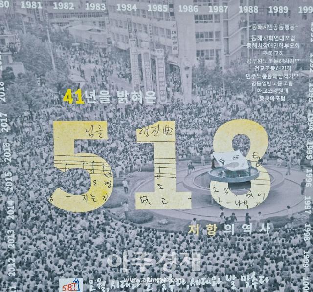 5.18 민중항쟁 41주년 동해지역 사진 전시회 및 기념식