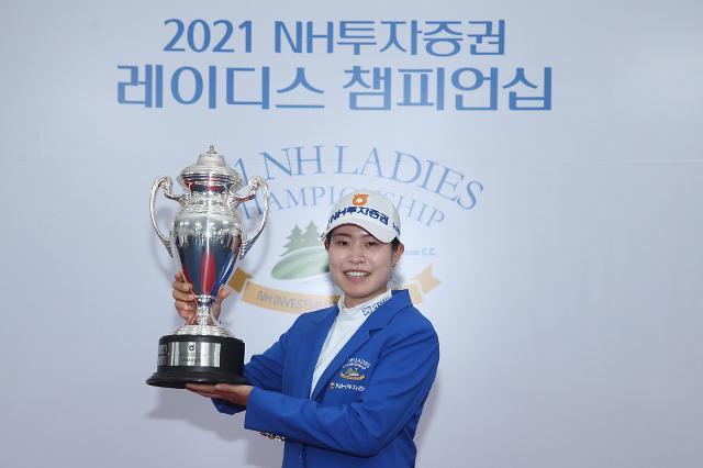 NH투자증권 박민지, 후원사 대회서 생애 첫 다승