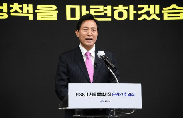 주택공급, 청년정책에 방점...서울시, 조직개편안 시의회 제출