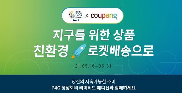 쿠팡, P4G 서울 정상회의 개최 기념 친환경 기획전