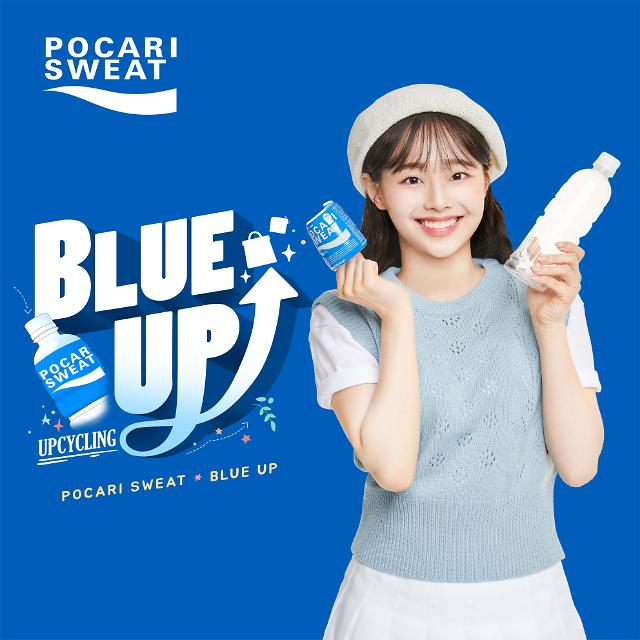 포카리스웨트 페트병이 굿즈로 재탄생…동아오츠카, '블루업 프로젝트'