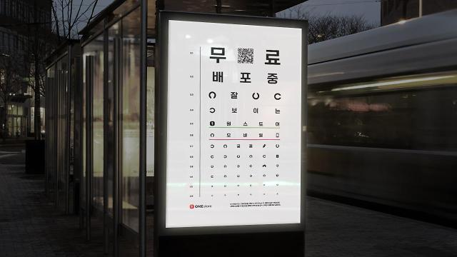 원스토어, 모바일 최적화 무료 글꼴 3종 공개…개발사 상생