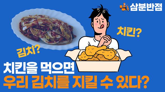 [삼분반점] 치킨을 먹으면 우리 김치를 지킬 수 있다?