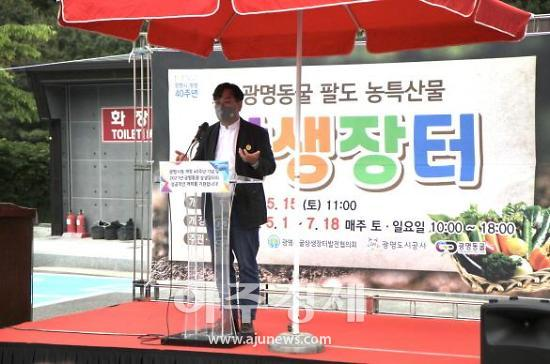 광명동굴, 전국 농특산물 직거래 상생장터 개장식 열려