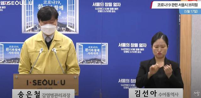 서울시, 지난주 일평균 확진 207명, 전주대비 10명 증가로 확산세