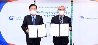 외교부·경사연, 한중관계 미래발전위원회 업무협약 체결
