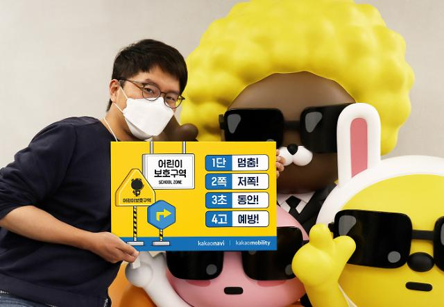 Kakao to launch new tailor-made charging service for electric vehicles