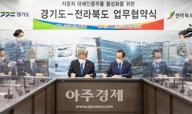 경기도-전라북도, 자동차 대체인증부품 활성화 추진