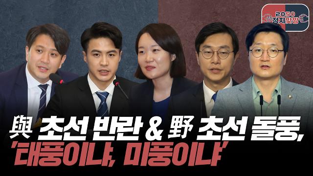 [아주 리플레이] 정치맞짱 Live 與 초선 반란 & 野 초선 돌풍, 태풍이냐, 미풍이냐 다시보기