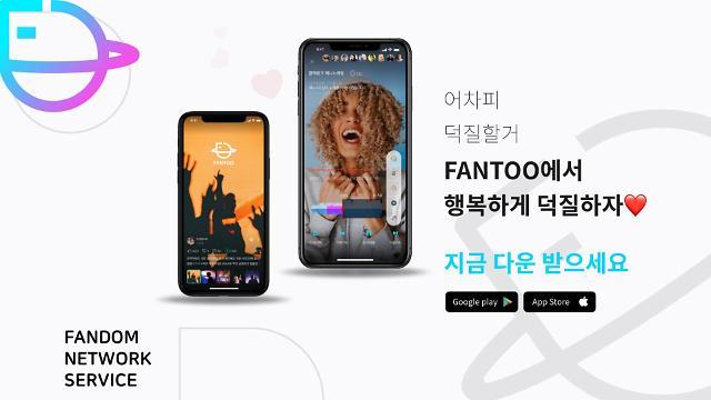 에프엔에스, 한류 팬 위한 팬투 앱 공식 출시