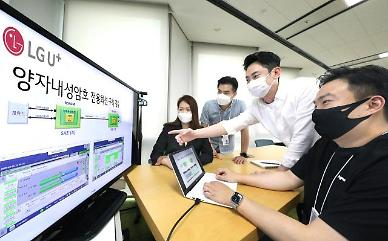 LG유플러스, 디지털뉴딜 양자내성암호 적용망 TTA 시험·검증 마쳐