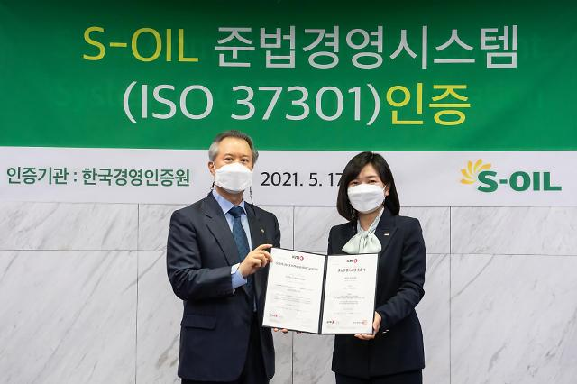 에쓰오일, 세계 최초 준법경영시스템 국제 인증 획득...ESG경영 탄력