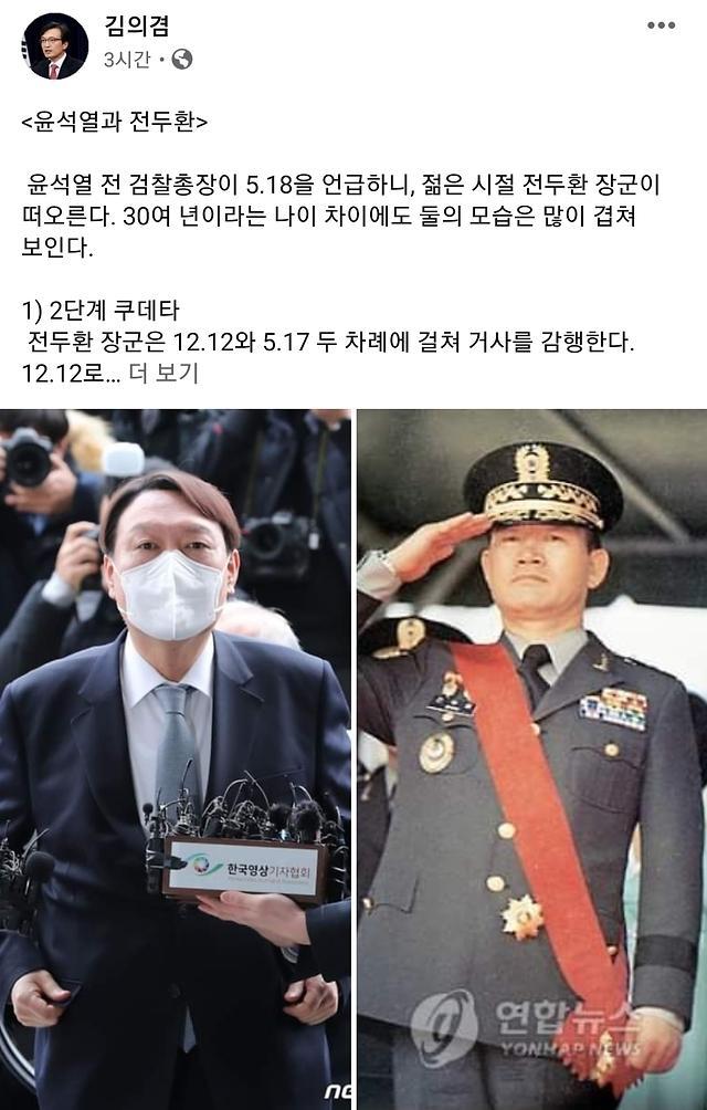 """김의겸 """"윤석열, 젊은 시절 전두환 떠올라…많이 겹쳐 보여"""""""