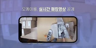 오케이몰, 상품 발송 직후 '실시간 패킹영상' 제공