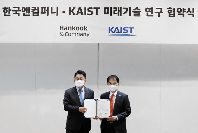 한국앤컴퍼니, KAIST와 디지털 미래혁신센터 2기 협약…혁신기술 개발 박차