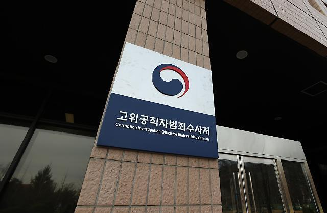 공수처 윤중천 보고서 이규원 직접수사…검사 1호 사건