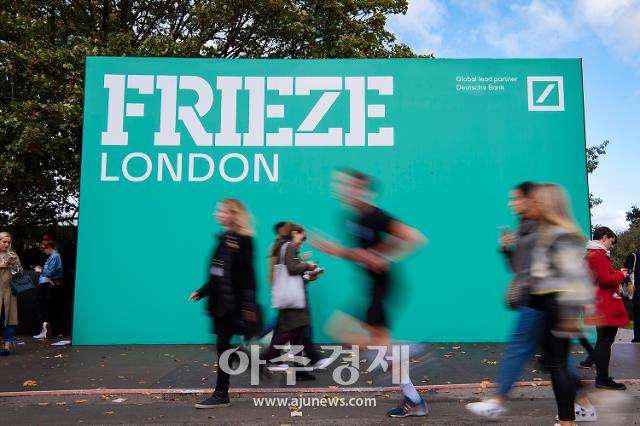세계 3대 미술 전람회 '프리즈', 2022년 한국서 열린다