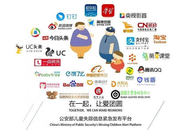 """""""중국 실종 아동경보 시스템 용하네""""… 성공률 98% 달해"""