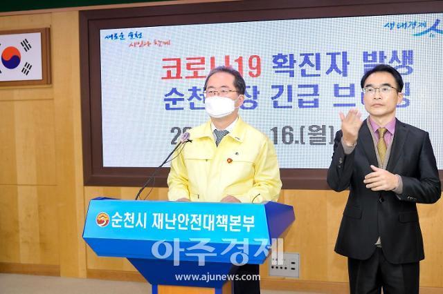 순천에서 코로나19 예방백신 효과 입증