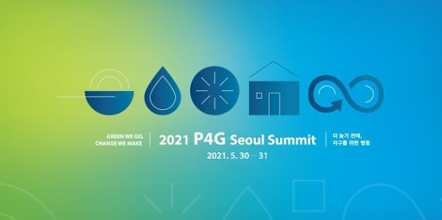 대한상의, 포스코·이케아·애플 등 글로벌 기업과 녹색 성장 논의