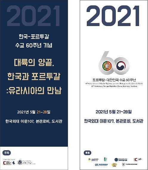 한국에서 만나는 포르투갈 와인·축구·정치