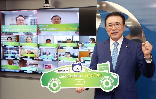 신한금융, 2030년까지 업무용 차량 6만대 무공해차로 전환