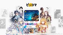 カカオジャパン、6000億ウォンの投資誘致に成功・・・日本の漫画市場で売上1位を維持
